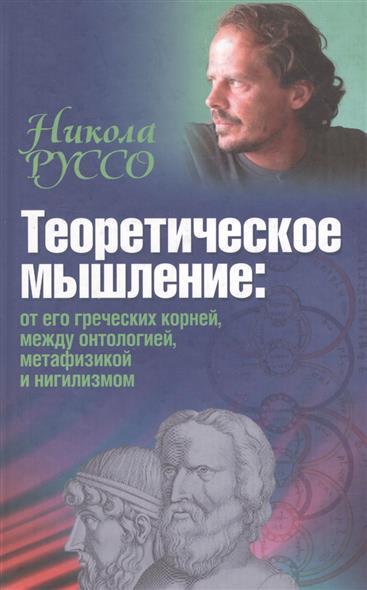 Теоретическое мышление: от его греческих корней, между онтологией, метафизикой и нигилизмом