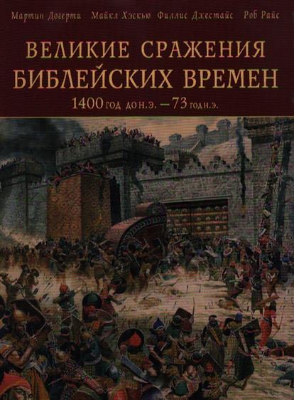 Великие сражения Библейских времен 1400 г. до н.э. - 73 г. н э.