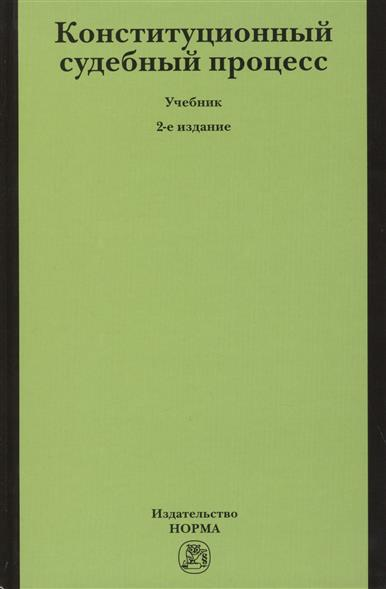 Саликов М. (ред.) Конституционный судебный процесс: учебник. 2-е издание, переработанное и дополненное курбатов п ред основы теории электрических аппаратов издание пятое переработанное и дополненное