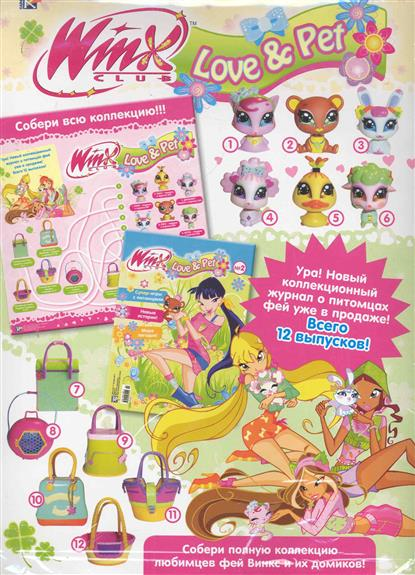 Журнал Winx Клуб Фанаток №6/2011