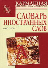 Нечаева И. Словарь иностранных слов ISBN: 9785170440597 ирина нечаева сова ихлеб