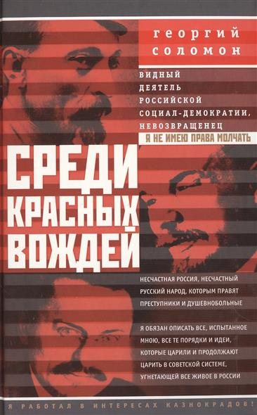 Соломон Г. Среди красных вождей. Лично пережитое и виденное на советской службе