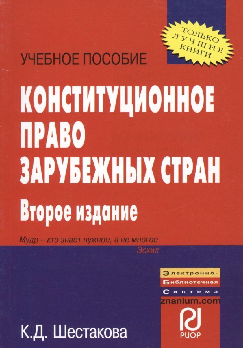 Шестакова К. Конституционное право зарубежных стран: Учебное пособие. Второе издание все цены