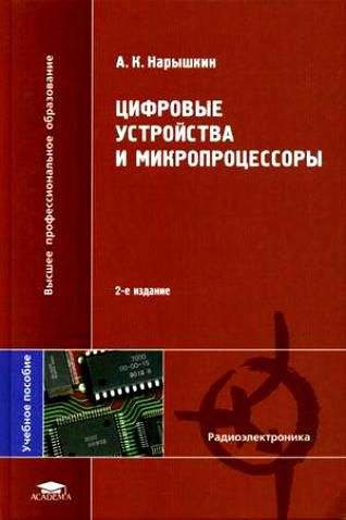 Нарышкин А. Цифровые устройства и микропроцессоры