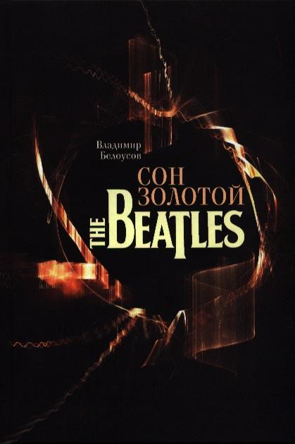 Белоусов В. Сон золотой. The Beatles (+CD) the beatles the beatles the japan box 5 cd