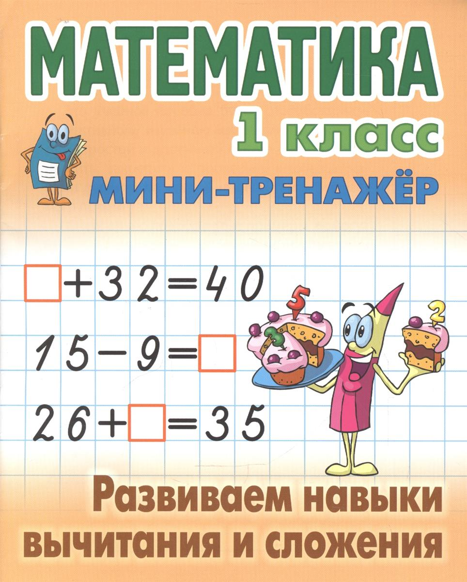 Математика. 1 класс. Мини-тренажер. Развиваем навыки вычитания и сложения