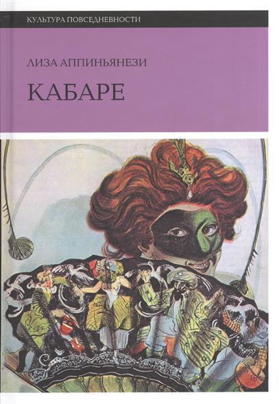 Кабаре