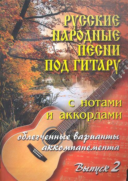 Русские народные песни под гитару с нотами и аккордами вып.2