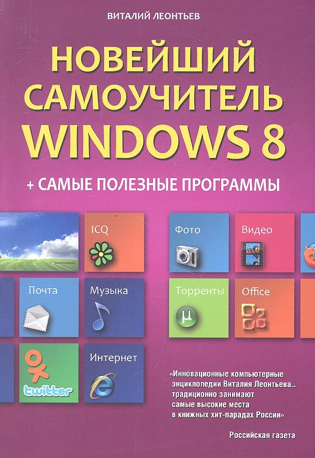 Леонтьев В. Новейший самоучитель Windows 8 + Самые полезные программы цена