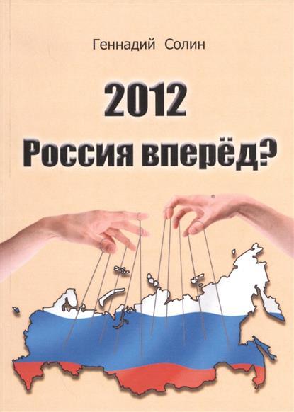 Солин Г. 2012. Россия вперед? полуприцеп маз 975800 3010 2012 г в