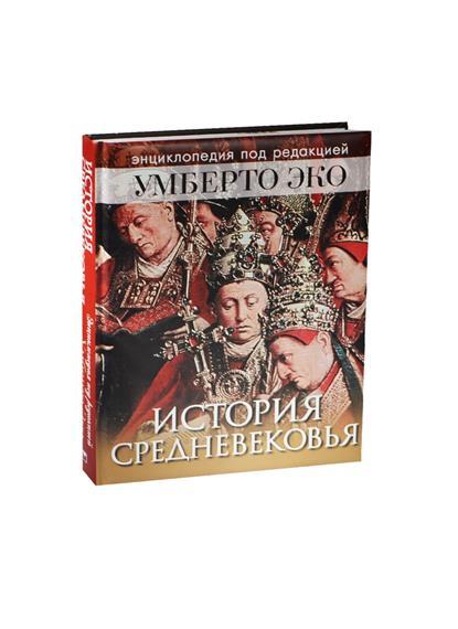 История Средневековья: Энциклопедия под редакцией Умберто Эко