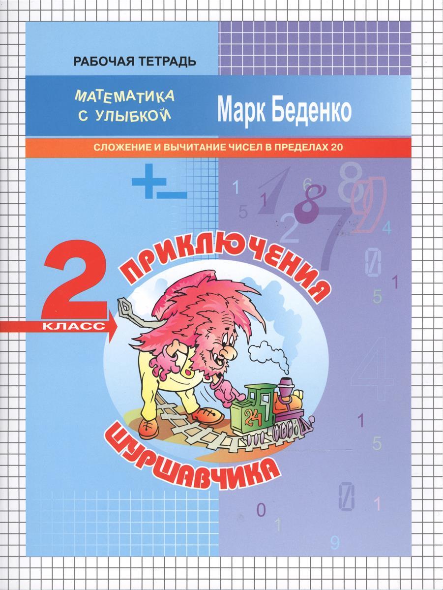 Приключения Шуршавчика Рабочая тетрадь 2 класс Сложение и вычитание чисел в пределах 20