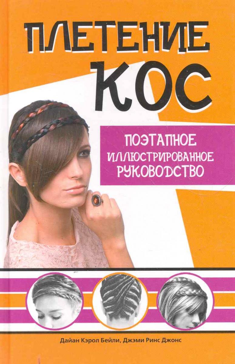 Бейли Д., Джонс Дж. Плетение кос Поэтапное илл. руководство