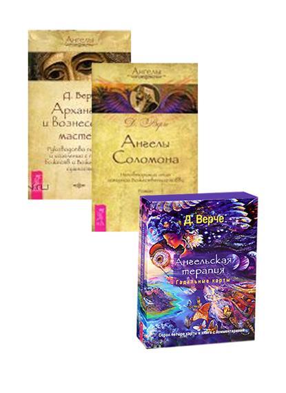 Ангельская терапия + Ангелы Соломона + Архангелы и вознесенные мастера (комплект из 3 книг)