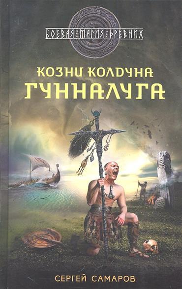 Самаров С. Козни колдуна Гунналуга