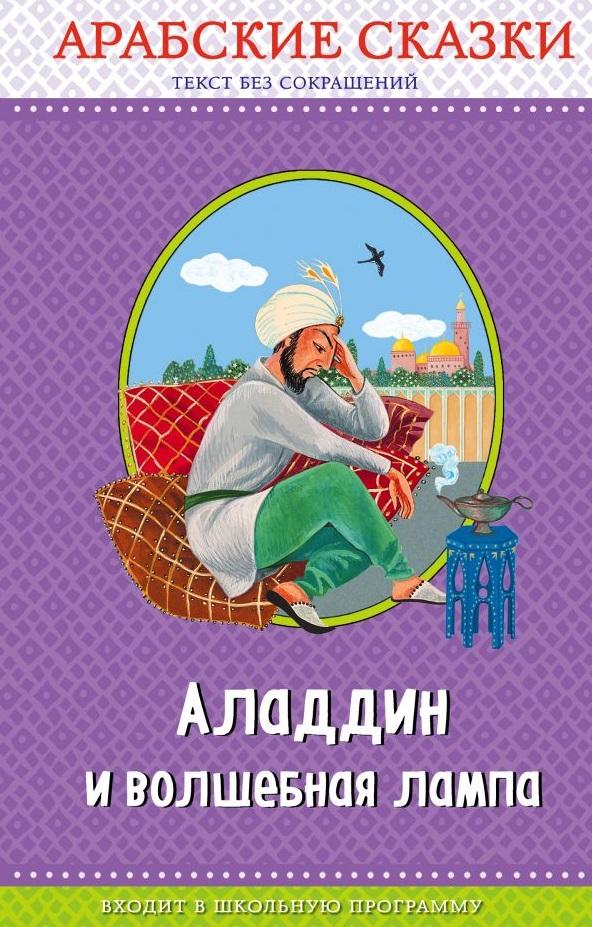 Кожедуб В. (ред.) Аладдин и волшебная лампа. Арабские сказки аладдин и волшебная лампа арабские сказки isbn 978 5 04 093343 3