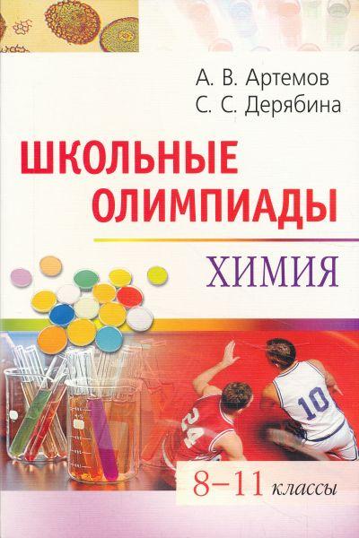 Школьные олимпиады Химия 8-11 кл