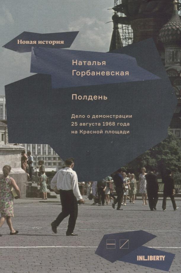 Горбаневская Н. Полдень. Дело о демонстрации 25 августа 1968 года на Красной площади максим шейко идут по красной площади солдаты группы центр победа или смерть