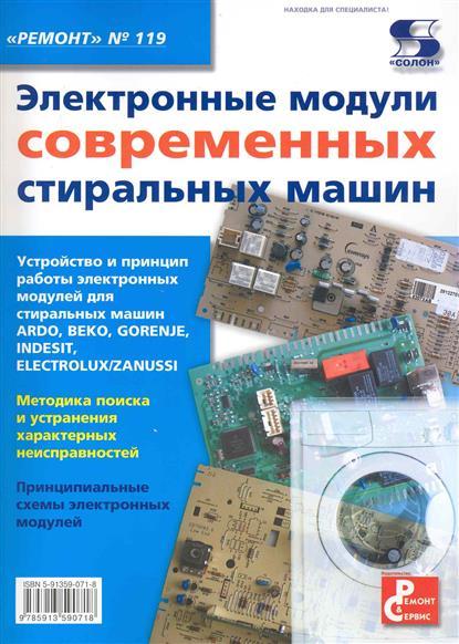 Родин А., Тюнин Н. (ред) Ремонт Вып.119 Электронные модули современных стиральных машин