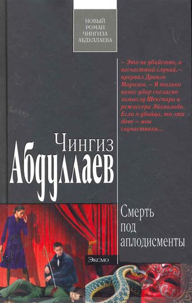Абдуллаев Ч. Смерть под аплодисменты