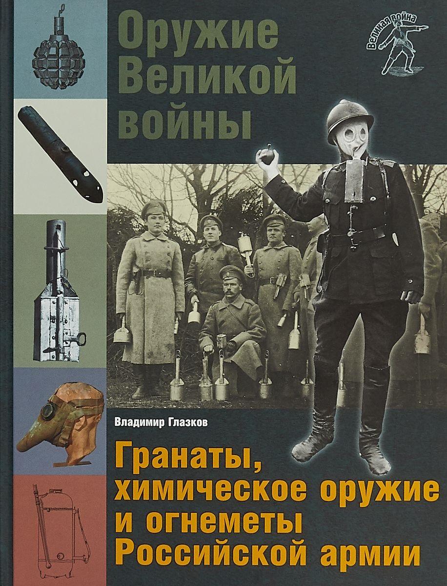 Глазков В. Оружие Великой войны. Гранаты, химическое оружие и огнеметы Российской армии