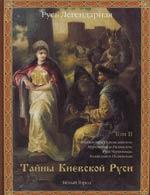 Тайны Киевской Руси т.2