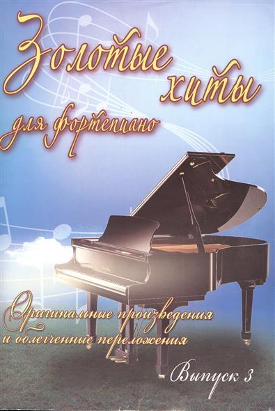 Золотые хиты для фортепиано. Оригинальные произведения и облегченные переложения. Выпуск 3