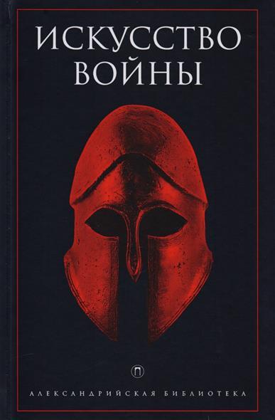 Трофимов Е. (гл.ред.) Искусство войны. Антология военной мысли
