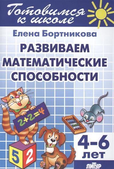 Бортникова Е. Развиваем математические способности. 4-6 лет