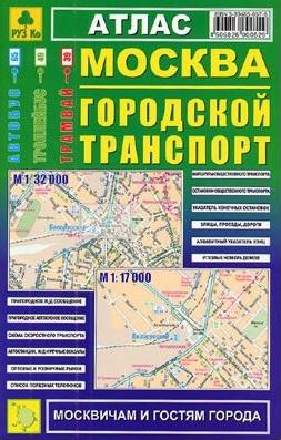 Атлас Москва Городской транспорт
