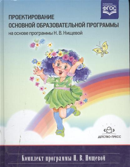 Проектирование основной образовательной программы (на основе программы Н.В. Нищевой)