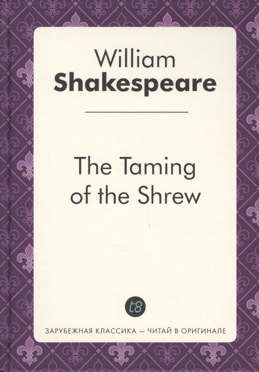 Shakespeare W. The Taming of the Shrew tate christopher taming the bear