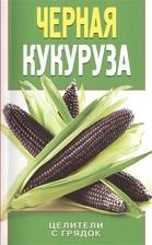 Черная кукуруза. Целители с грядок