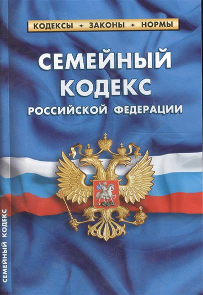 Семейный кодекс РФ (по состоянию на 1.02.2017)