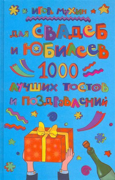 Для свадеб и юбилеев 1000 лучших тостов и поздравл.