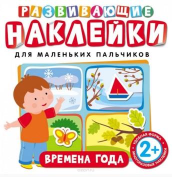Мудрак Т. (худ.) Времена года. Развивающие наклейки ISBN: 9785353073932