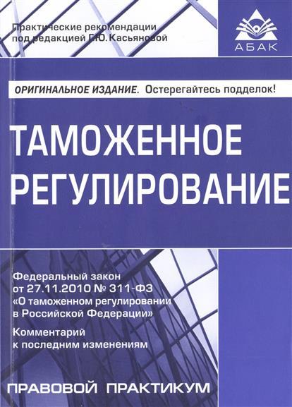 Таможенное регулирование. Федеральный закон от 27.11.2010 №311-ФЗ