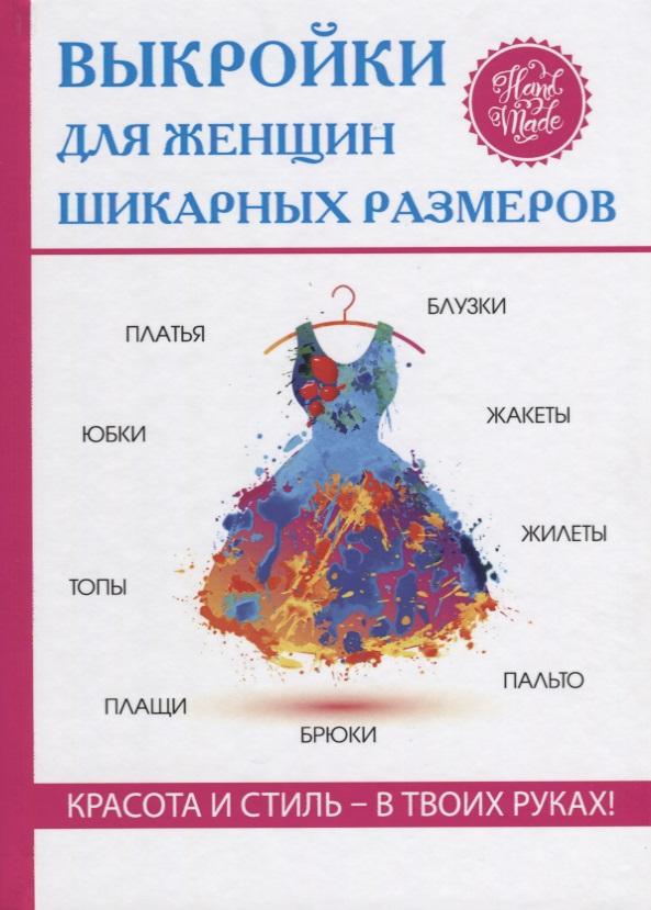 Кашин С. Выкройки для женщин шикарных размеров е а каминская пуловеры и кардиганы вязание для женщин шикарных размеров