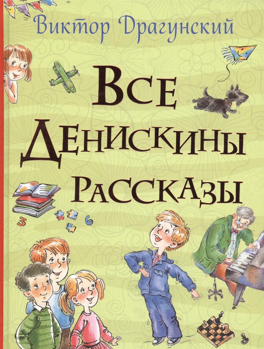 Драгунский В. Все Денискины рассказы росмэн денискины рассказы в драгунский