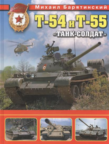 Барятинский М. Т-54 и Т-55. Танк-солдат ISBN: 9785699846054