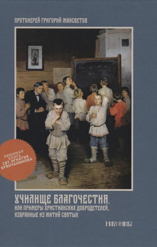 Мансветов Г. Училище благочестия или Примеры христианских добродетелей, избранные из житий святых
