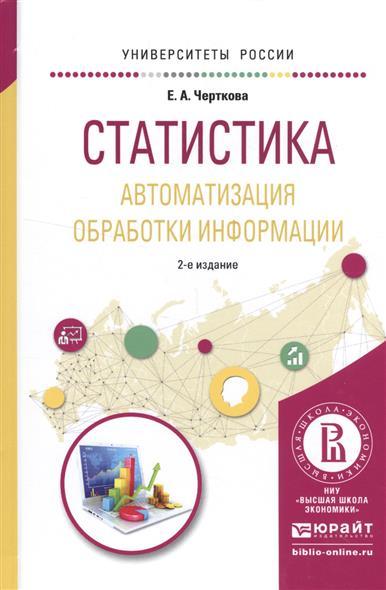 Черткова Е. Статистика. Автоматизация обработки информации. Учебное пособие
