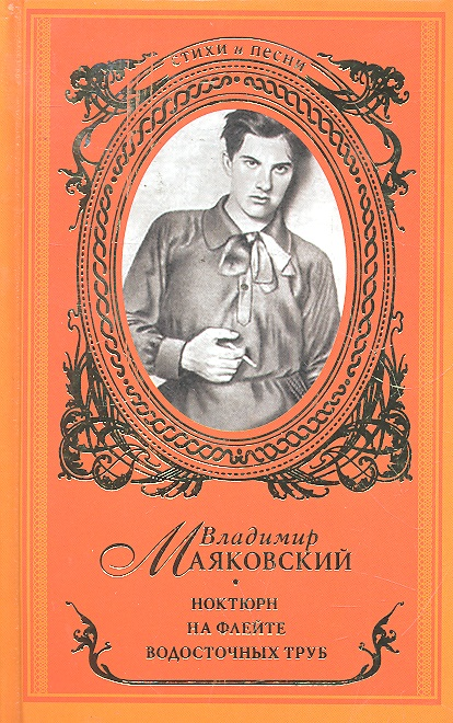 Маяковский В. Ноктюрн на флейте водосточных труб ноктюрн пифагора
