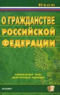 ФЗ о гражданстве РФ