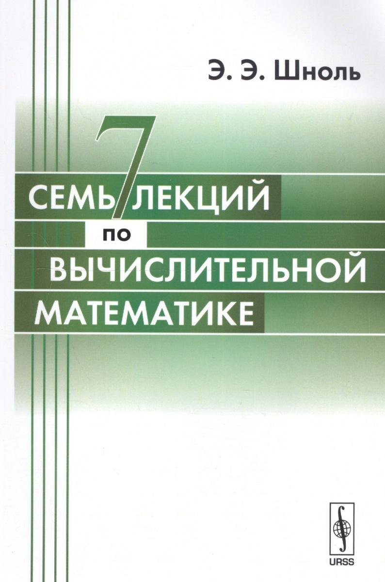 Шноль Э.: Семь лекций по вычислительной математике