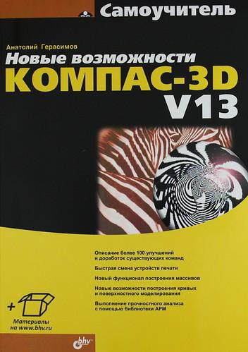 Герасимов А. Новые возможности КОМПАС-3D V13