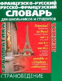 Французско-русский и рус.-франц. словарь для школьников…