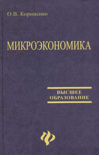 Микроэкономика Корниенко