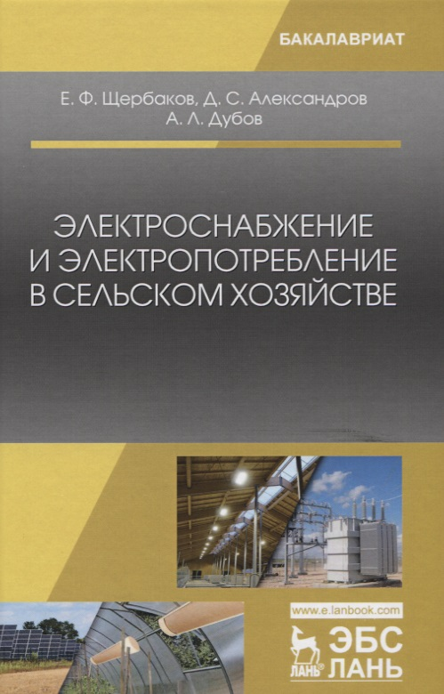 Электроснабжение и электропотребление в сельском хозяйстве. Учебное пособие