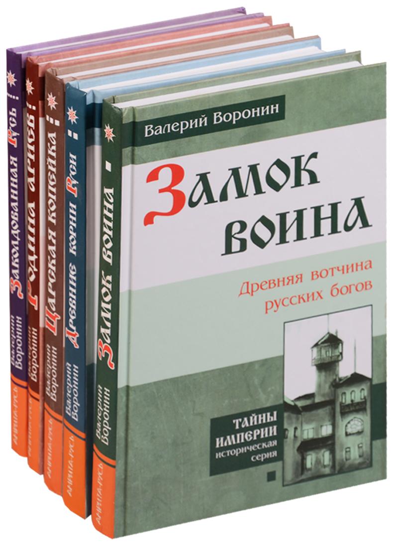Воронин В. Заколдованная Русь (комплект из 5 книг) воронин а выбора нет комплект из 4 книг